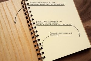 """Деревянный блокнот А6 """"Фонограф"""" (бумага 105х148 мм) - Опис"""
