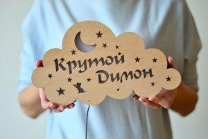 Декор в детскую комнату - ночник из дерева Крутой Димон - ІНШІ РОБОТИ