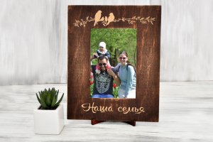 """Фоторамка из дерева с гравировкой """"Наша семья"""" - ДРУГИЕ РАБОТЫ"""