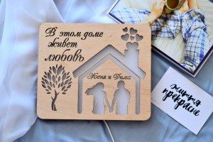 Работа Ночник из дерева - В этом доме живет Любовь