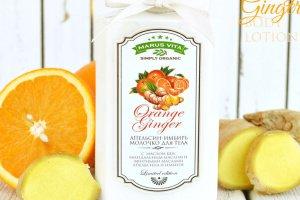 Робота Молочко для тела с протеинами шелка Апельсин-Имбирь