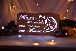 Подарок маме - ночник из дерева - ІНШІ РОБОТИ