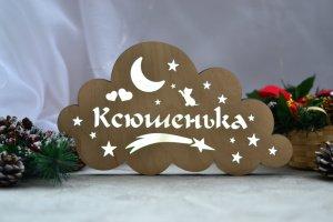Ночник с именем Ксюшенька - ІНШІ РОБОТИ