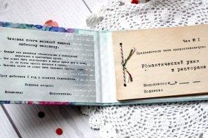 Чековая книжка желаний для девушки - Описание