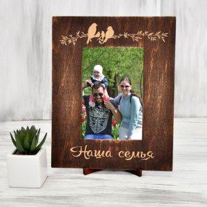 """Работа Фоторамка из дерева с гравировкой """"Наша семья"""""""