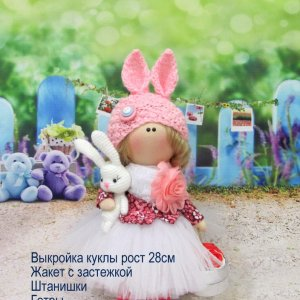 Робота Выкройка текстильной куклы